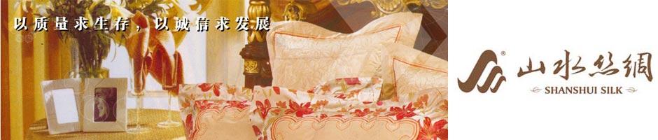 山水丝绸SHANSHUI SILK