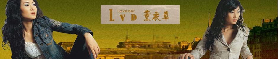 薰衣草lavender