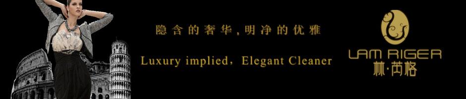 林芮格 lam riger