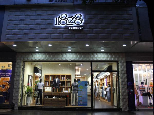 1828男装店铺展示