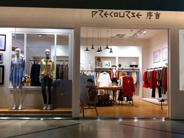 【实图】序言女装店面形象设计_序言女装专卖店橱窗