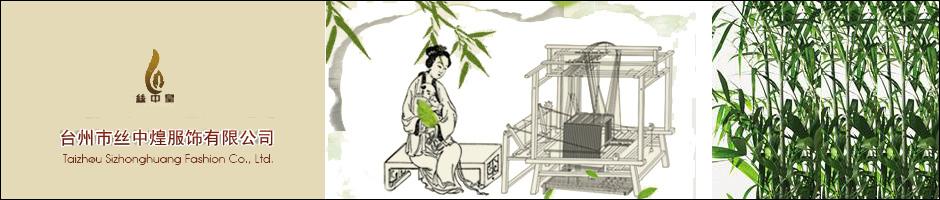 丝中皇SIZHONGHUANG