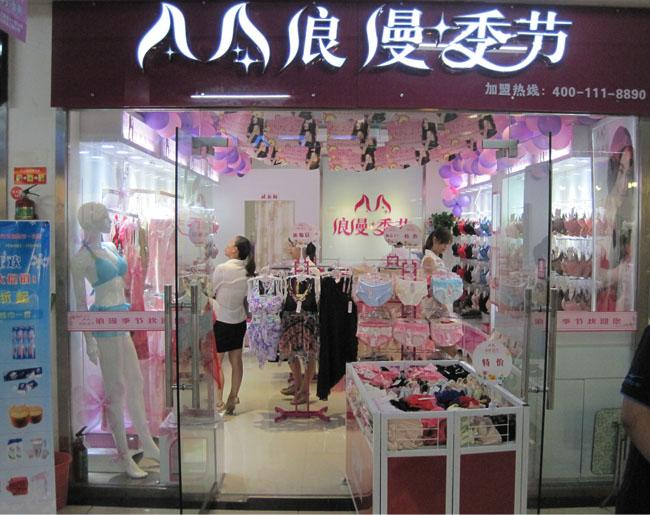 浪漫季节店铺展示