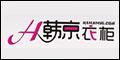 韩京衣柜女装品牌