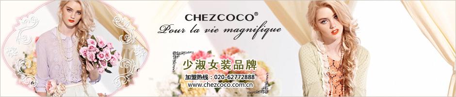 雪蔻 CHEZ COCO