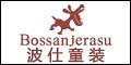 波仕童装Bossanjerasu