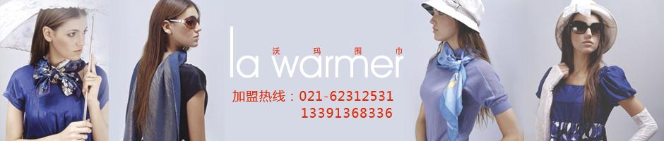 沃玛围巾la warmer