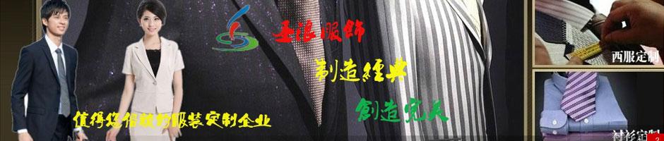 圣浪服饰SHENG LANG