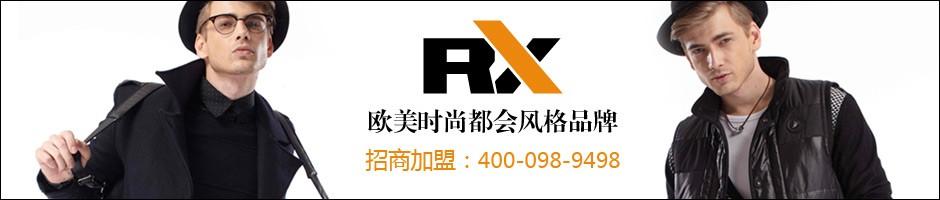 瑞克斯RX