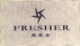 弗莱舍品牌