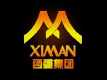 西曼XIMAN