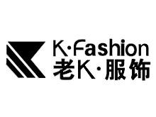 老K男装品牌