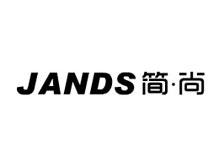 简尚JANDS