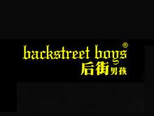 后街男孩男装品牌