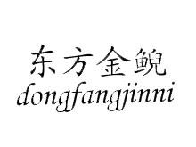 东方金鲵男装品牌
