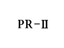 巴比伦PR-Ⅱ