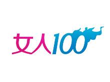 女人100