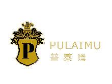 普莱姆皮革皮草品牌