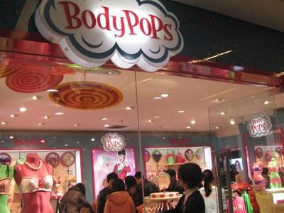 BODY POPS专柜形象