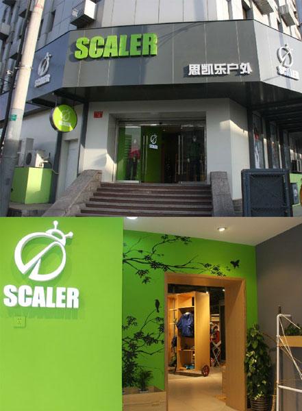 北京CBD思凯乐SCALER专卖店