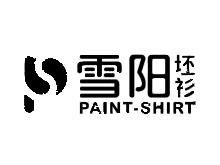 雪阳坯衫休闲装品牌