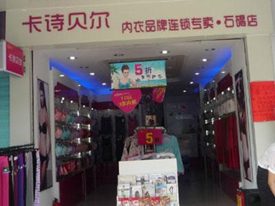 卡诗贝尔内衣店铺展示