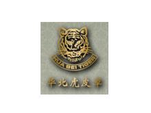 华北虎皮革皮草品牌