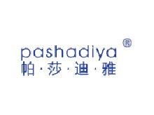 帕莎迪雅皮革皮草品牌