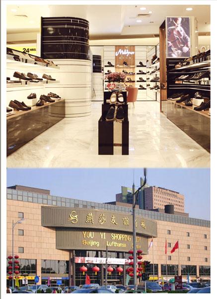 北京市朝阳区燕莎店