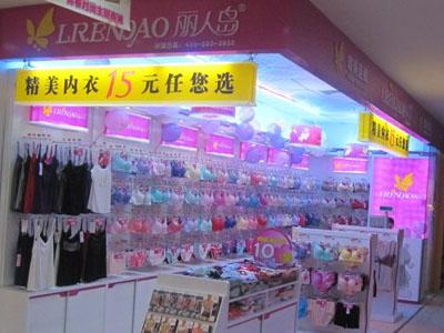 丽人岛店铺展示