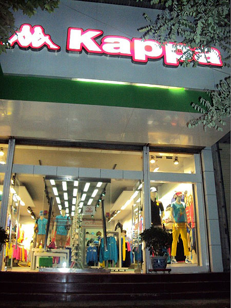 背靠背kappa经典运动装男式运动休闲装  定位于运动时尚的kappa现在有
