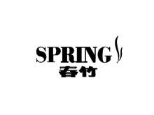 春竹针织毛衫品牌