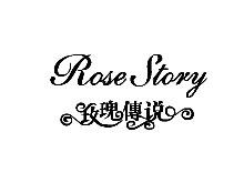 玫瑰传说针织毛衫品牌