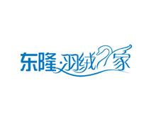 东隆·羽绒之家羽绒服品牌