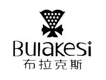 布拉克斯BULAKESI