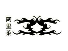 阿里莱皮革皮草品牌