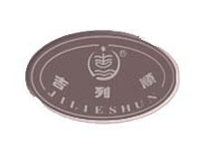 吉列顺皮革皮草品牌