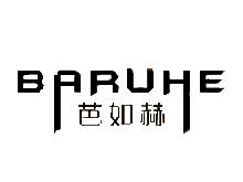 芭如赫BARUHE