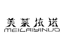 美莱依诺皮革皮草品牌