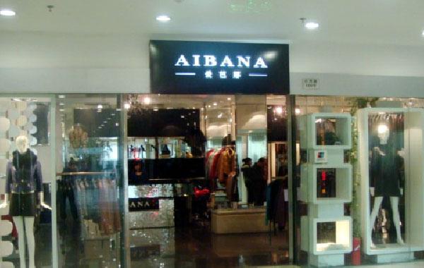 爱芭娜店铺展示