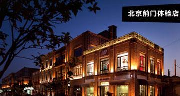 北京前门体验馆