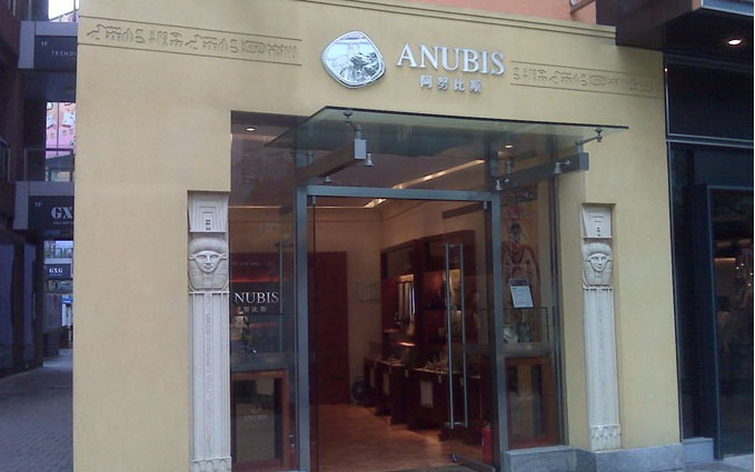 阿努比斯店铺展示