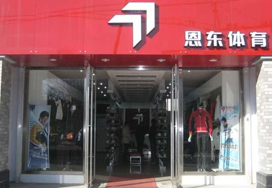 恩东运动店铺展示