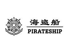 海盗船时尚饰品品牌