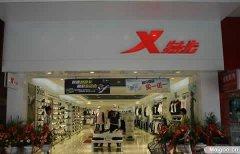 特步XTEP运动品牌服饰店