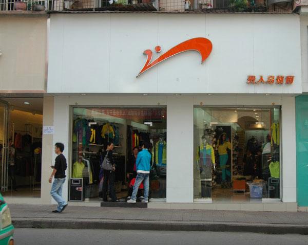 贵人鸟运动品牌服饰店