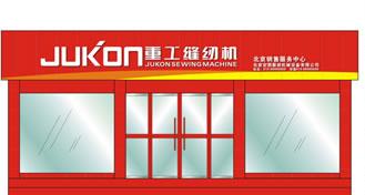ZHONG GONG店铺展示