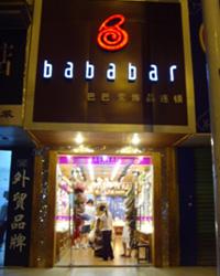 江西九江加盟店