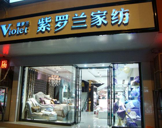 紫罗兰家纺安徽合肥专卖店品牌旗舰店店面