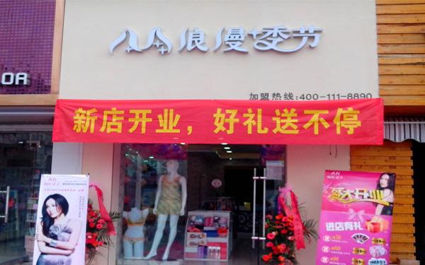 浪漫季节加盟店